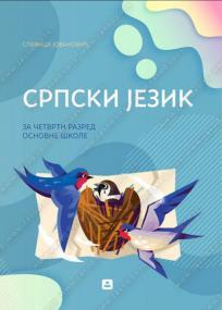 Srpski jezik i jezička kultura, udžbenik