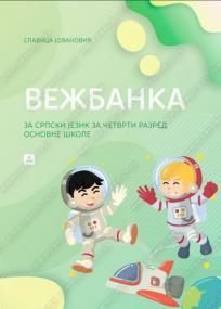 Putokazi, nastavni listovi za srpski jezik