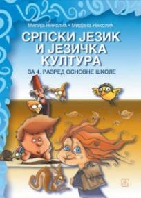 Srpski jezik i jezička kultura 4, udžbenik