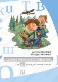 Radna sveska, srpski jezik