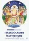 Pravoslavni katihizis 4