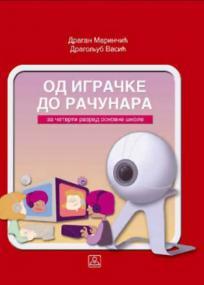 Od igračke do računara 4, udžbenik