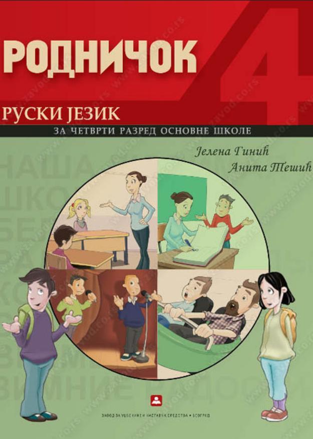 Rodničok 4 - udžbenik