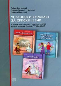 Priručnik za učitelje za srpski jezik