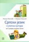 Srpski jezik i jezička kultura