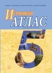 Istorijski atlas za peti razred