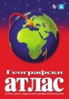 Školski geografski atlas za učenike starijih razreda osnovne škole