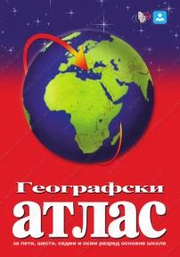 Školski geografski atlas za učenike 5 - 8 razreda.