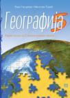 Radna sveska za geografiju