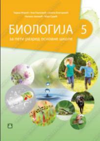 Biologija 5, udžbenik