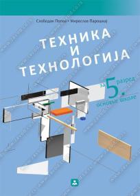 Tehnika i tehnologija, 5 udžbenik
