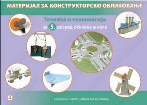 Materijal za konstruktorsko modelovanje - tehnika i tehnologija za 5. razred