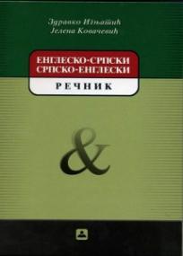 Englesko - srpski i srpsko engleski rečnik za osnovnu školu