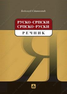 Rusko - srpski i srpsko - ruski rečnik za osnovnu školu
