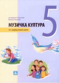 Muzička kultura 5, udžbenik