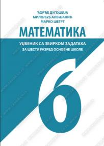 Matematika 6, udžbenik sa zbirkom zadataka