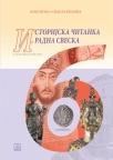 Istorijska čitanka i radna sveska 6