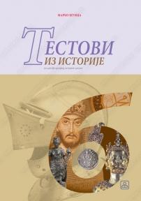 Testovi iz istorije
