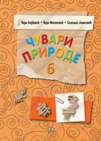 Čuvari prirode 6, udžbenik