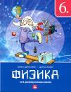 Fizika 6, udžbenik + CD