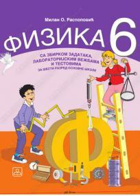 Fizika 6, udžbenik sa zbirkom zadataka, laboratorijskim vežbama i testovima + CD