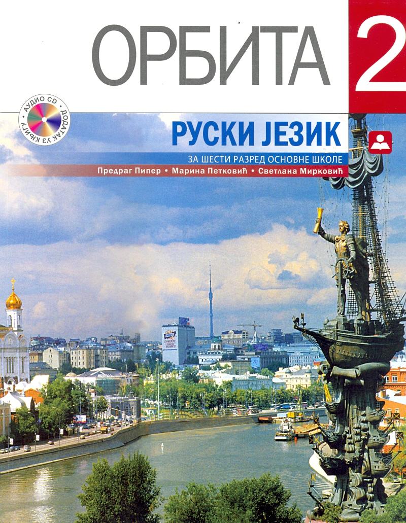 Orbita 2 - udžbenik