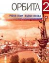 Orbita 2, radna sveska