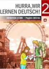 Hurra, wir lernen deutsch ! 2 - radna sveska