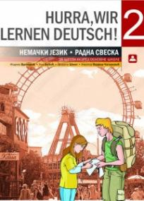 Hurra, wir lernen deutsch ! 2, radna sveska