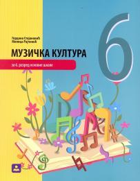 Muzička kultura 6, udžbenik + CD