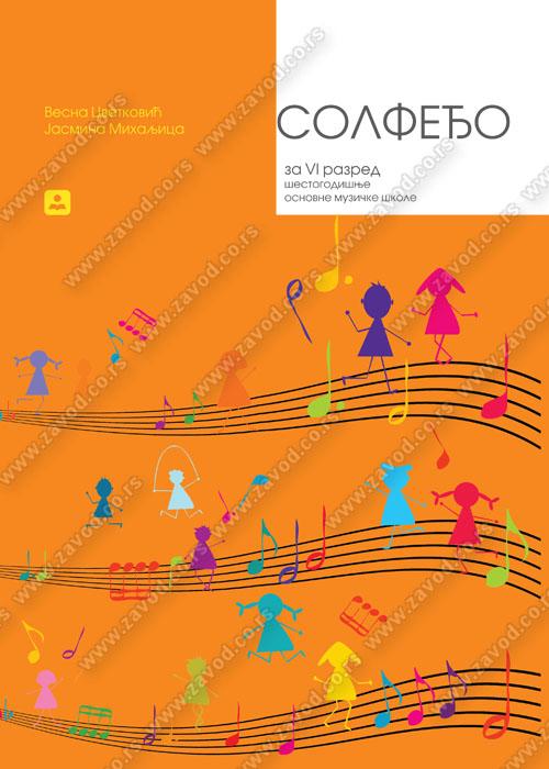 Solfeđo za šesti razred osnovne šestogodišnje muzičke škole