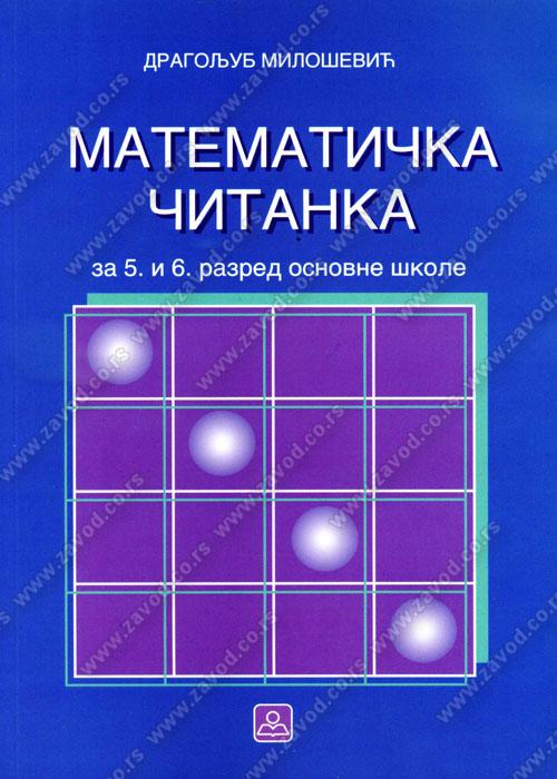 Matematička čitanka za 5. i 6. razred osnovne škole