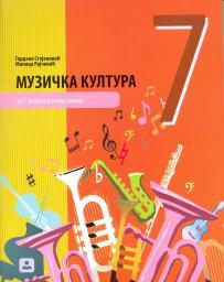 Muzička kultura za sedmi razred osnovne škole, udžbenik + CD
