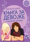 Knjiga za devojke i njihove momke - vodič kroz siguran seks (ćirilica)