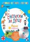 Engleski za decu - radna sveska