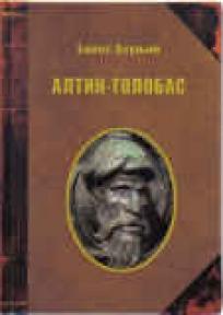 Altin-tolobas