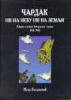 Čardak ni na nebu ni na zemlji - Rađanje i život beogradskog stripa 1934-1941.