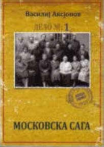 Moskovska saga - Deca zime, Rat i tamnovanje, Tamnovanje i mir
