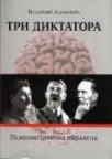 Tri diktatora - Staljin, Hitler, Tito
