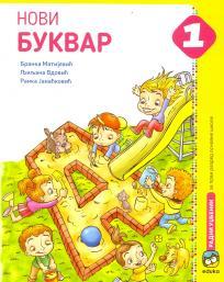 Bukvar - Udžbenik (Novi)