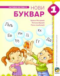 Bukvar - Nastavni listovi (Novi)