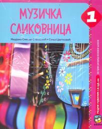 Muzička slikovnica sa CD-om - Udžbenik