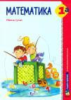 Matematika 1A, udžbenik