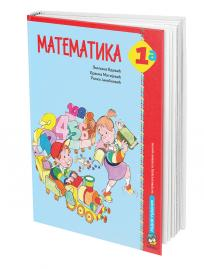 Matematika 1A udžbenik