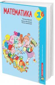 Matematika 1B, udžbenik