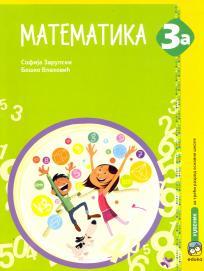 Matematika 3a, radni udžbenik