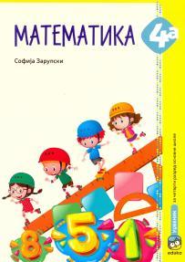 Matematika 4a, radni udžbenik