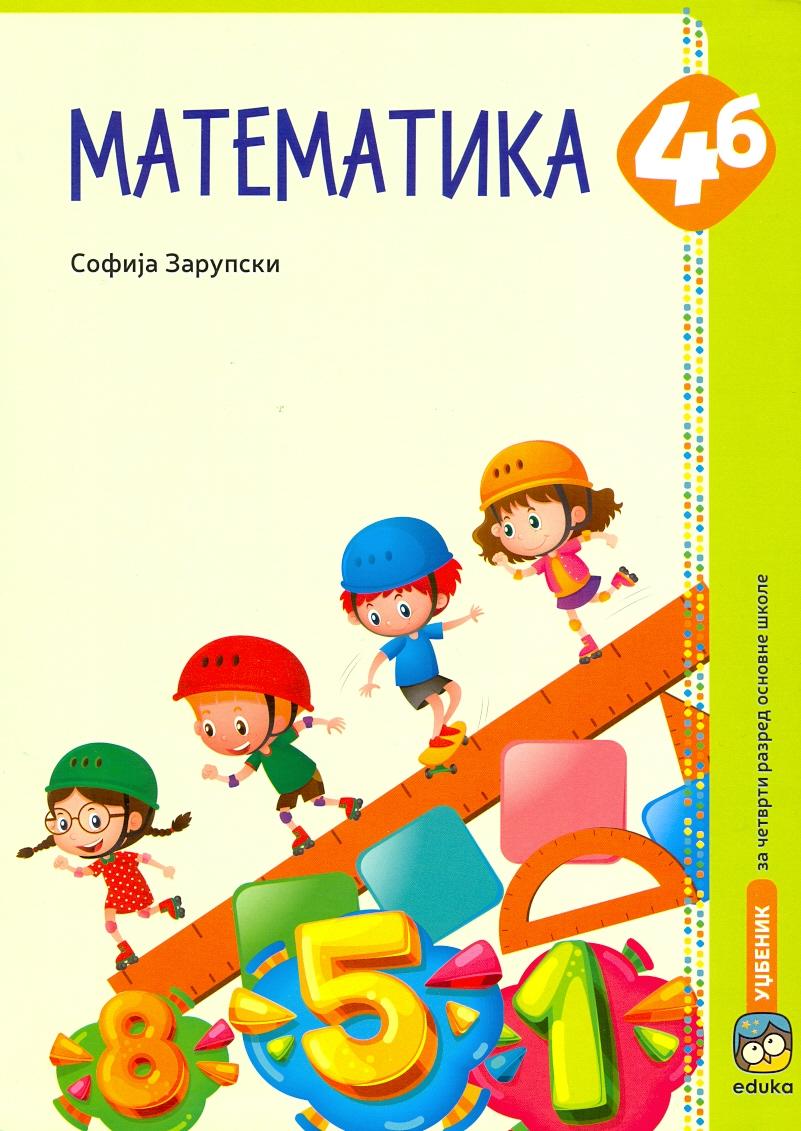 Matematika 4A - Radna sveska