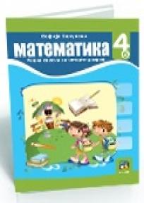 Matematika 4B - Radna sveska