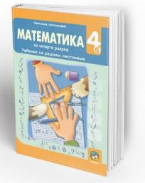 Matematika 4B sa radnim listovima - Udžbenik